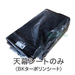 サイクルハウス 3台用-BK/SN4型【天幕・替えシート】