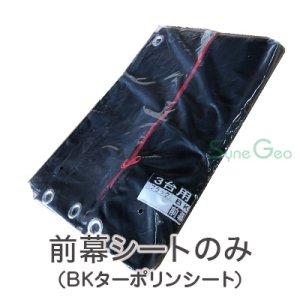 サイクルハウス 3台用-BK/SN4型【前幕・替えシート】