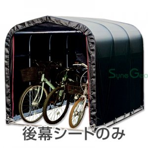 サイクルハウス 3台用-BK/SN4型【後幕・替えシート】