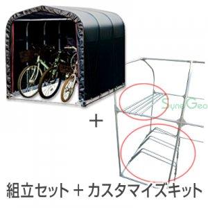 サイクルハウス 3台用-BK/SN3型【組立セット+カスタマイズキット】 ※受注生産 《お得》