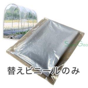 雨よけハウス A-12【替えビニール】(1条植え・L=2.7m)