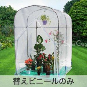 グリーンハウス G-5用【替えビニール・透明】