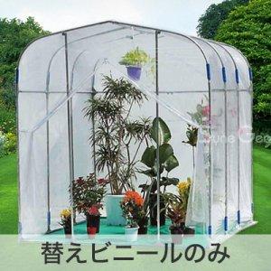 グリーンハウス G-10用【替えビニール・透明】