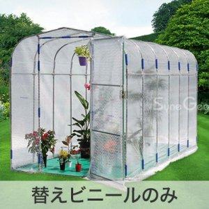 グリーンハウス NH-20D用【替えビニール・糸入り】