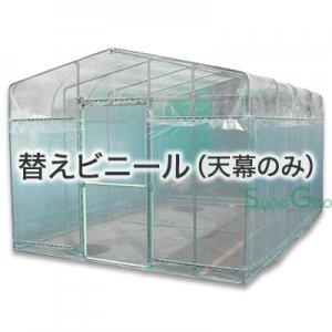 移動式ビニールハウス BH-33用【天幕・替えビニール】