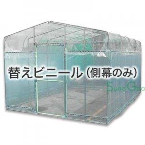 移動式ビニールハウス BH-33用【側幕・替えビニール】