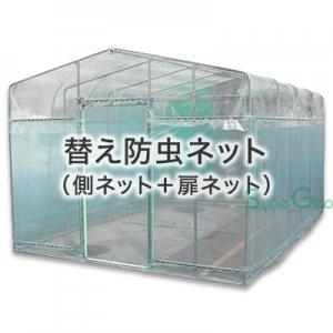 移動式ビニールハウス BH-33用【替え防虫側ネット+ 扉ネット】 《お得》