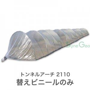 トンネルアーチ 2110【替えビニール】