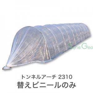 トンネルアーチ 2310【替えビニール】