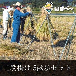 稲掛け支柱(ほすべー)B-3【5畝歩セット】(5a・1段掛け用)