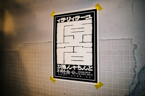 EFFECTEN(エフェクテン) 11th anniversary 「原宿 ユーティリティ」poster
