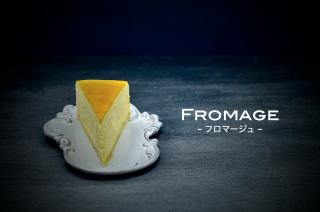 フロマージュ