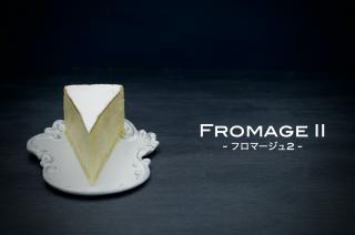 フロマージュ2