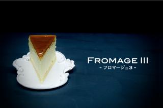 フロマージュ3