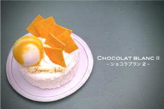 CHOCOLAT BLANC � -ショコラブラン2-