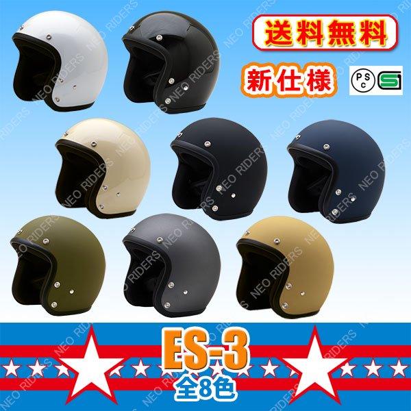 ES-3【送料無料】 スモールジェットヘルメット SG品★NEO-RIDERS★全11色