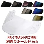 NR-7/FX7/MA14/ES-8共通 フルフェイス専用シールド★NEO-RIDERS★全8色