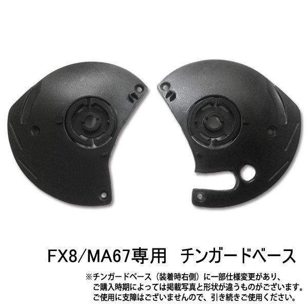 【ネコポス便対応】MA67/FX8専用 チンガードベース
