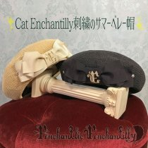 Cat Enchantilly刺繍 サマーベレー帽