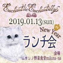 <img class='new_mark_img1' src='//img.shop-pro.jp/img/new/icons50.gif' style='border:none;display:inline;margin:0px;padding:0px;width:auto;' />2019年1月13日(日曜日)New Yearランチ会(12月21日受付開始)