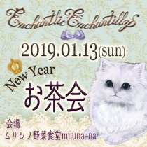 <img class='new_mark_img1' src='https://img.shop-pro.jp/img/new/icons50.gif' style='border:none;display:inline;margin:0px;padding:0px;width:auto;' />2019年1月13日(日曜日)New Yearお茶会(12月21日受付開始)