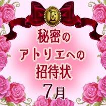 7月【秘密のアトリエへの招待状】