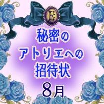8月【秘密のアトリエへの招待状】