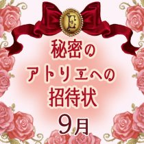 9月【秘密のアトリエへの招待状】