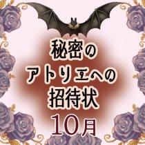 10月【秘密のアトリエへの招待状】