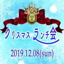 2019年12月8日(日曜日)Christmas launch party♪(11月15日受付開始)