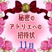 11月【秘密のアトリエへの招待状】