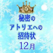 12月【秘密のアトリエへの招待状】