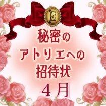 4月【秘密のアトリエへの招待状】