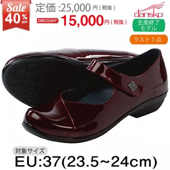 <img class='new_mark_img1' src='https://img.shop-pro.jp/img/new/icons24.gif' style='border:none;display:inline;margin:0px;padding:0px;width:auto;' />40% OFF !!  【ダンスコ・オパール】OPAL ・Black Cherry Patent[ブラックチェリー パテント]・size:37