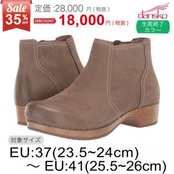 【ダンスコ・バーバラ】dansko BARBARA・Taupe Burnished Nubuck [トープ]