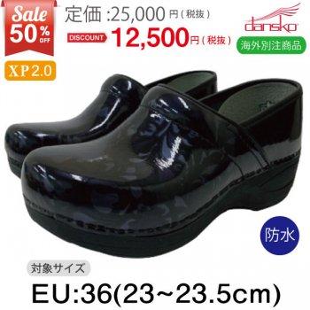 50%OFF!【ダンスコ・XP 2.0】 XP 2.0・Filigree Floral Patent[フィリグリーフローラル]