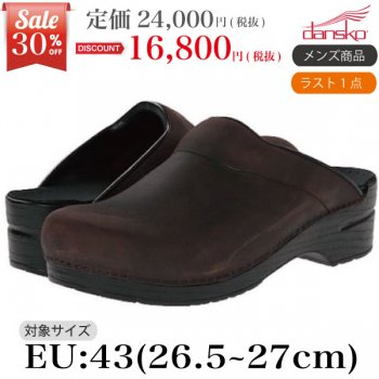 40%OFF!!【メンズ ダンスコ・カール】KARL・A.BROWN Oiled[アンティークブラウン オイルド]・size:43