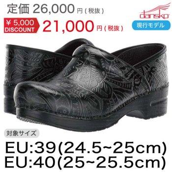 50%OFF!!【ダンスコ・プロフェッショナル】dansko Professional ・Black Tooled [ブラックツールド]・size:38