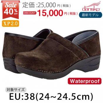 30%OFF!!【ダンスコ・XP 2.0】・Chocolate Waterproof Suede[チョコレート ウォータープルーフスウェード]・size:38