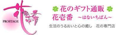 花のギフト通販 花壱番 〜はないちばん〜
