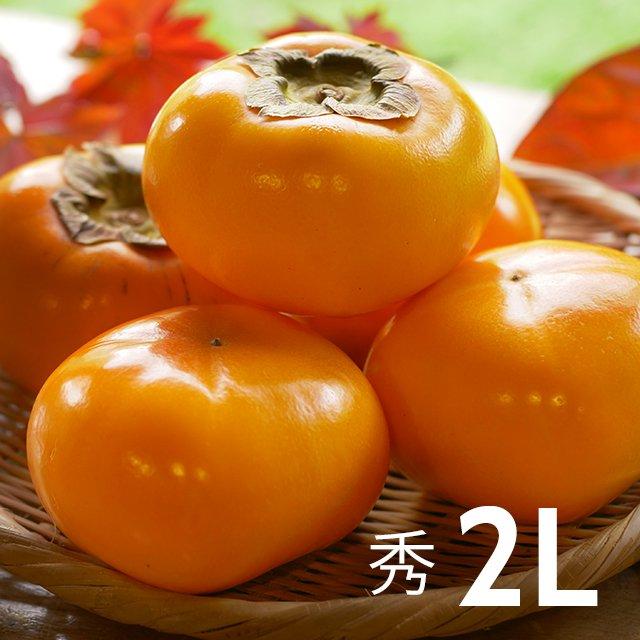 """""""まるは""""おけさ柿(秀2L)"""