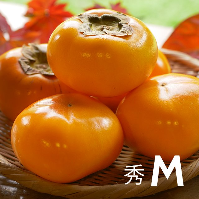 まるはおけさ柿(秀M・40個入)