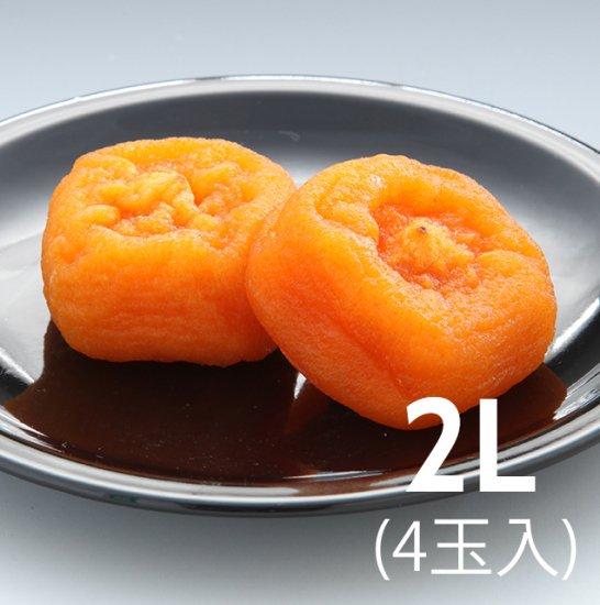 アンポ干柿(2L 4玉5パック)