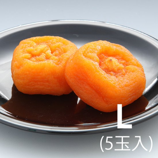 アンポ干柿(L 5玉5パック)