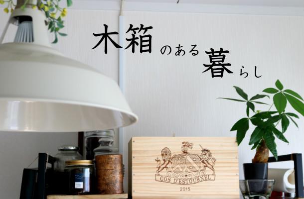 ワイン木箱