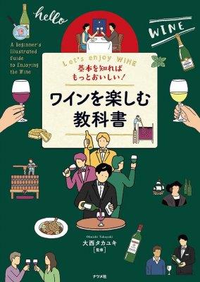 基本を知ればもっとおいしい!【ワインを楽しむ教科書】Let's enjoy WINE / 大西 タカユキ 監修