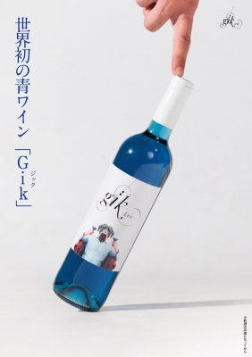 大人気のため品切れ!次回入荷待ち!【世界中のSNSを席巻中】天然色素の青いワイン「Gik(ジック)」