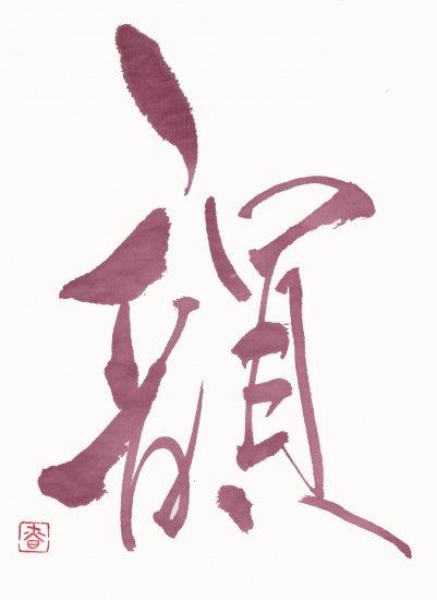 韻 -inn-のロゴ