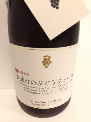 自園自醸ワイン紫波 紫波のぶどうジュース 6ヶ月熟成