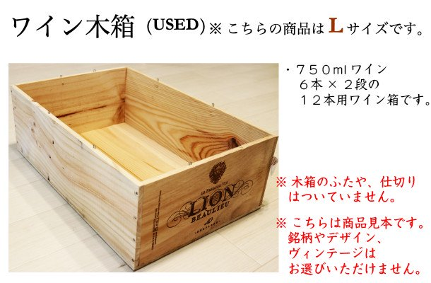 【高級ワイン木箱】 アイデア次第でオシャレなインテリアに!Lサイズ